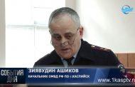 Адвокат: Зияводина Ашикова увезли из СИЗО в неизвестном направлении