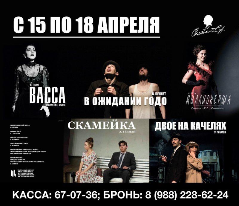 Дагестанцы-щукинцы представят в Махачкале спектакли по бестселлерам мировой классики