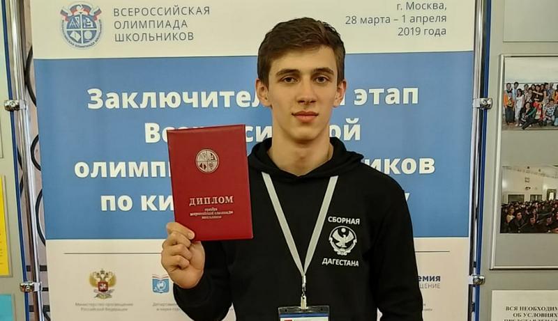 Дагестанец стал призером Всероссийской олимпиады школьников по китайскому языку