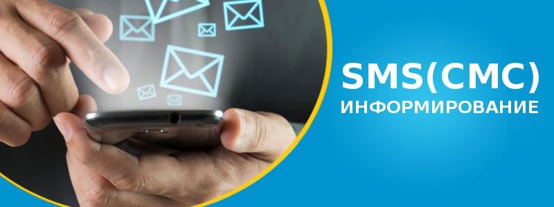 МРСК Северного Кавказа внедрило СМС-информирование потребителей услуг