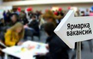 В Дагестане состоится ярмарка вакансий