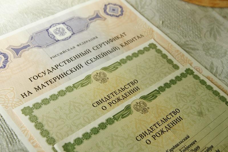 Сумма материнского капитала в 2020 году составит около 470 тыс. рублей