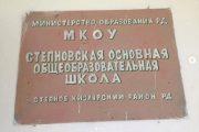 Директор школы села Степное заподозрена в мошенничестве