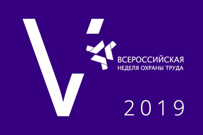 Всероссийская неделя охраны труда: день второй