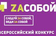 Объявлен прием заявок на конкурсы по профориентации «Zасобой»