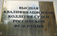 ВККС оставила в силе согласие на возбуждение дела в отношении бывшего судьи