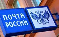 ФАС возбудила дело против «Почты России» за запрет оплачивать марками отправку уведомлений