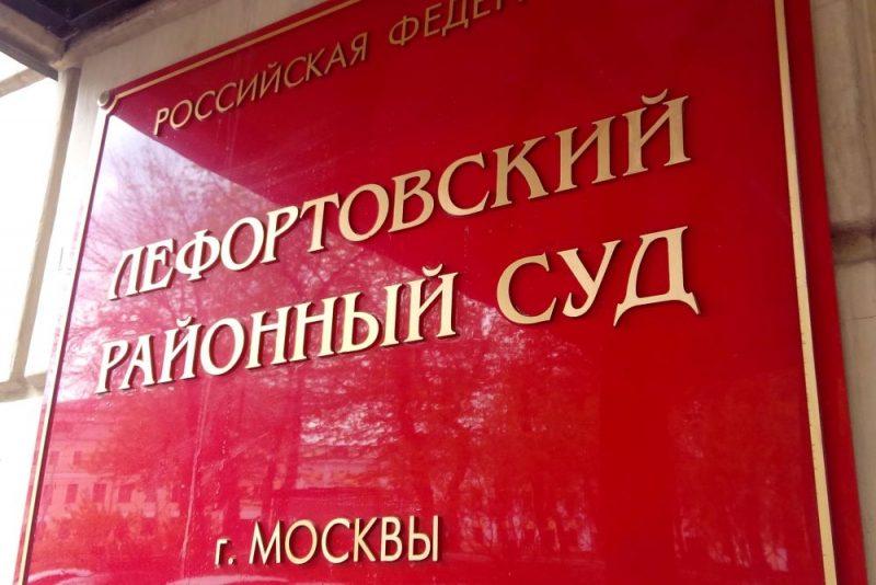 Дело Шахабаса Шахова рассмотрит Лефортовский суд Москвы