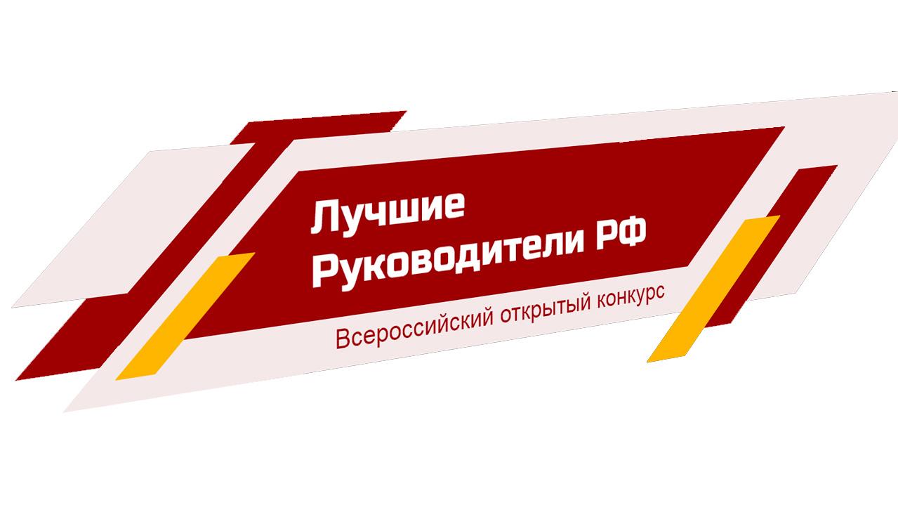 Стартовал прием заявок на конкурс «Лучшие руководители РФ»