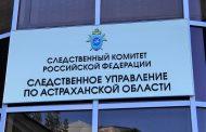 В Астрахани за избиение полицейских задержаны оперативник СБ МВД по Дагестану и его сожительница