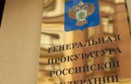 Генпрокуратура направила в суд дело главы села Нечаевка