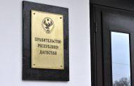 В отношении правительства Дагестана возбуждено антимонопольное дело