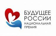 Начался конкурсный отбор на присуждение премии «Будущее России»