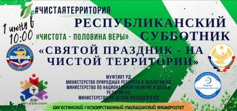 В Дагестане к празднику Ураза-байрам состоится общереспубликанский субботник