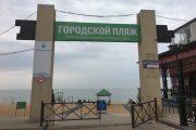 Роспотребнадзор запретил купаться на пляжах Махачкалы