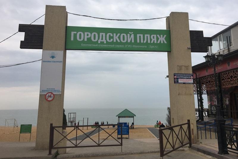 Комиссия определит до 9 июня пляжи в Махачкале, где можно будет купаться