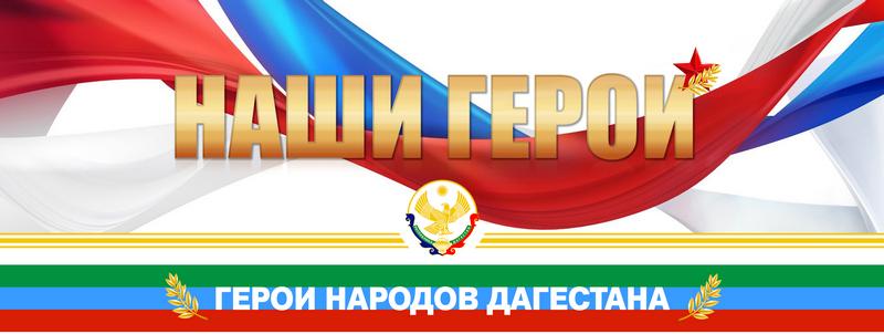 В Дагестане стартовал проект «Наши герои»