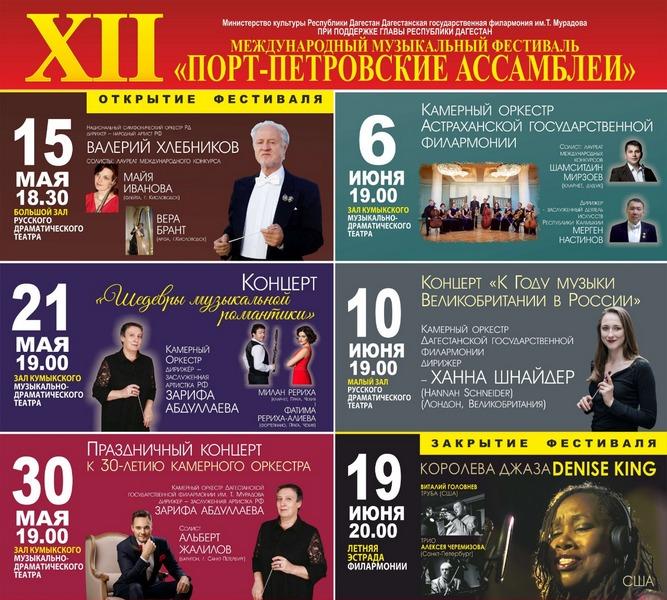 В Махачкале пройдет фестиваль  «Порт-Петровские ассамблеи»
