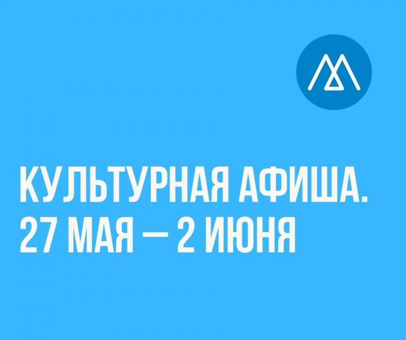 Культурная афиша (27 мая – 2 июня)