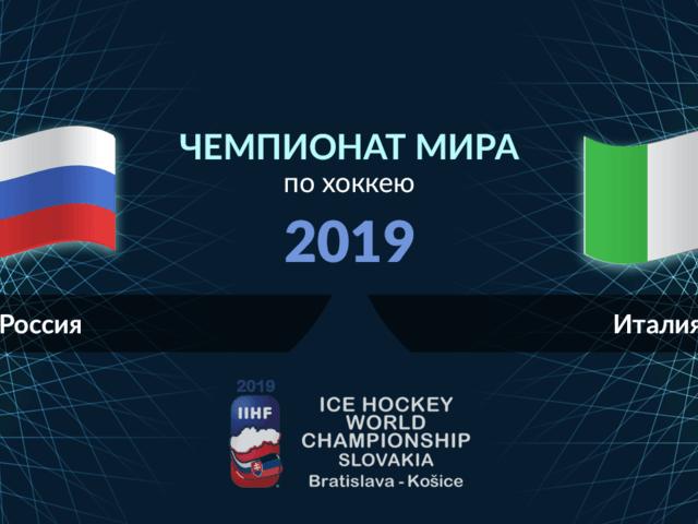 В историческом парке Махачкалы показывают матчи ЧМ-2019 по хоккею