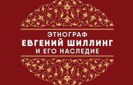 В Махачкале пройдет презентация сборника статей Евгения Шиллинга