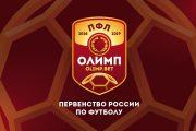 «Махачкала» и «Легион-Динамо» проиграли в очередном туре первенства ПФЛ (ВИДЕО)