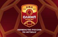 ПФЛ, первый тур: «Анжи» упустил победу в Нальчике, «Легион-Динамо» и «Махачкала» выиграли