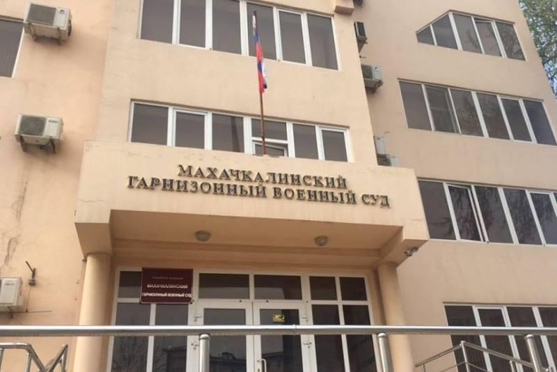 В Дагестане капитана гвардии мотострелков приговорили к штрафу за взятки