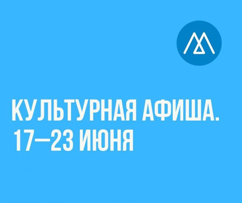 Культурная афиша (17–23 июня)
