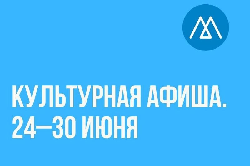 Культурная афиша (24–30 июня)