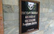 Две управляющие компании в Махачкале лишились лицензий