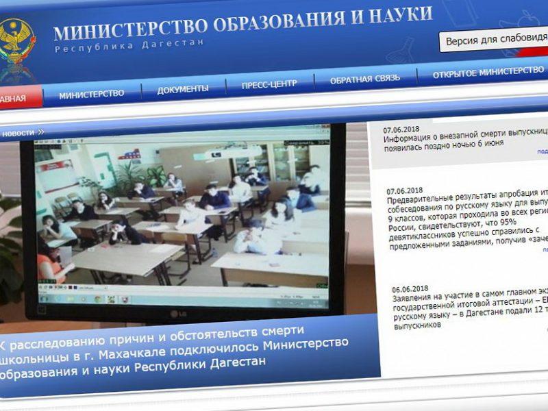 Минобрнауки прокомментировало смерть школьницы после сдачи экзамена (видео)