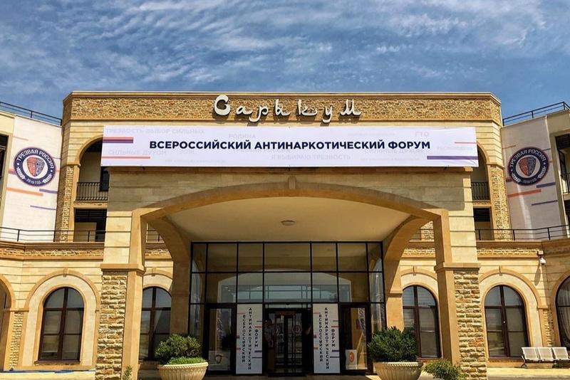 В Дагестане проходит антинаркотический форум «Трезвая Россия»