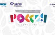 В Москве пройдет ежегодный фестиваль «Многонациональная Россия»