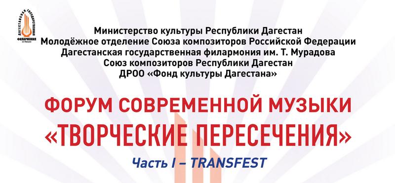 В Дагестане пройдет Форум современной музыки «Творческие пересечения»
