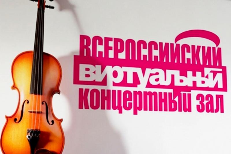 В Махачкале начинает работу «Всероссийский виртуальный концертный зал»