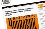 «Черновик»: обвинение сотрудника газеты в финансировании терроризма абсурдно