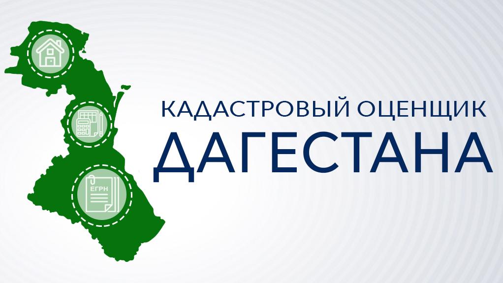 Дагтехкадастр набирает сотрудников. Зарплата - от 50 тысяч рублей