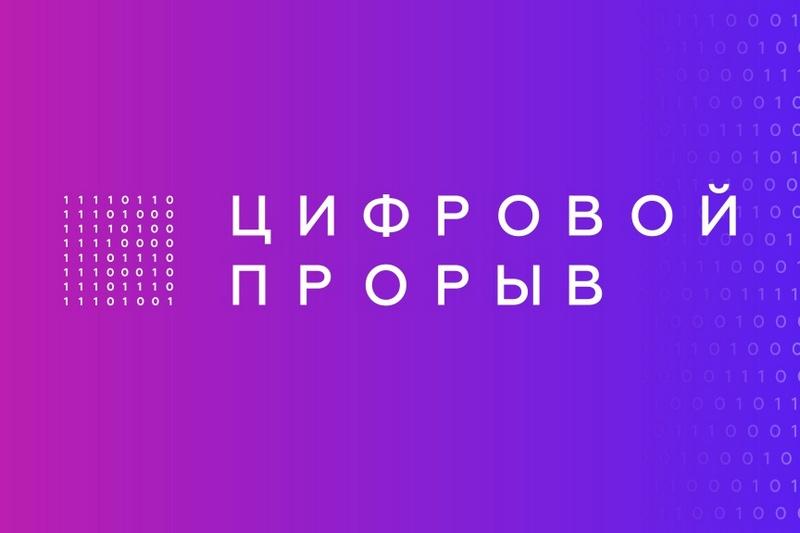 В ДГТУ пройдет региональный этап конкурса «Цифровой прорыв»
