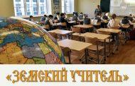 В Дагестане идет прием заявок на участие в программе «Земский учитель»