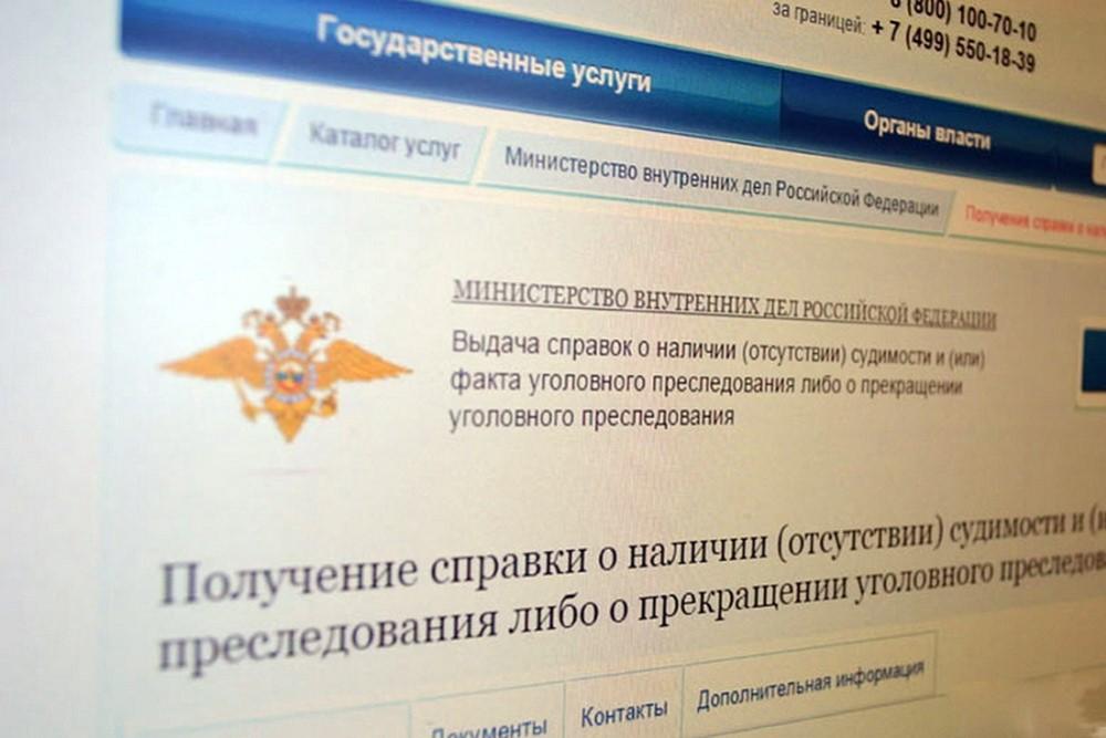 МВД Дагестана: справки о судимости в электронной форме и на бумаге равнозначны