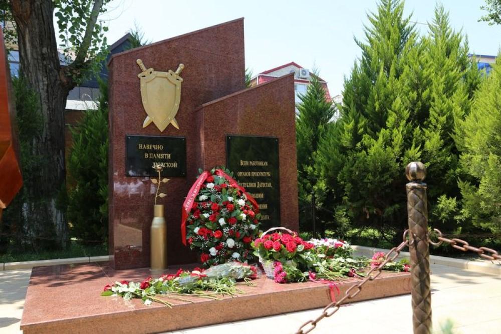 В Махачкале открыли мемориал работникам прокуратуры, погибшим при исполнении служебного долга