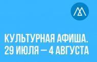 Культурная афиша (29 июля – 4 августа)