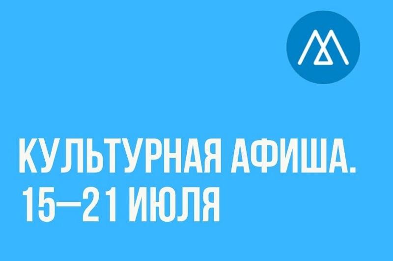 Культурная афиша (15–21 июля)