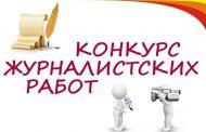Мининформсвязи Дагестана проводит конкурс на лучший антитеррористический контент