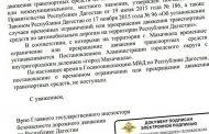 Госавтоинспекция не дала добро на акцию в поддержку журналиста «Черновика»: нет решения мэрии