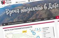 В Сети появился первый профессиональный путеводитель по Дагестану