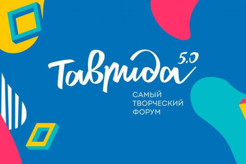 Дагестанцы принимают участие в форуме «Таврида»