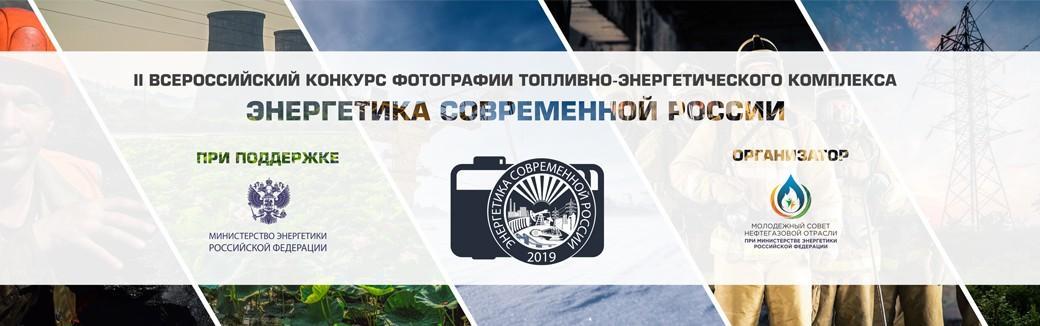 Фотоконкурс «Энергетика современной России»