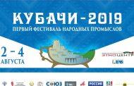 В Дагестане состоится фестиваль народных промыслов Юга России